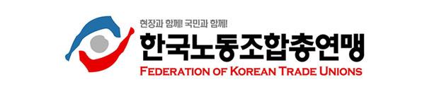 한국노동조합총연맹