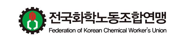 전국화학노동조합연맹